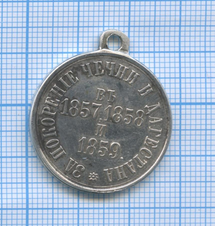 Медаль «Покорение Чечни иДагестана в1857, 1858 и1859», Российская Империя (копия)