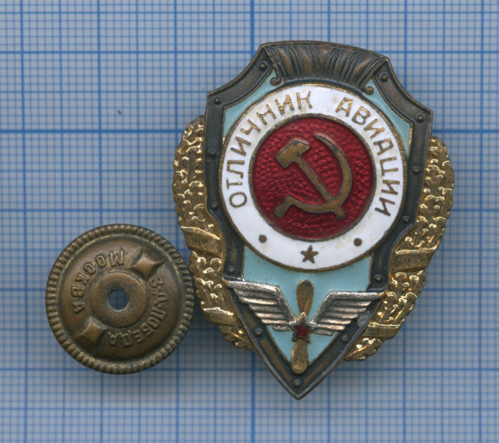 Знак «Отличник авиации» (СССР)