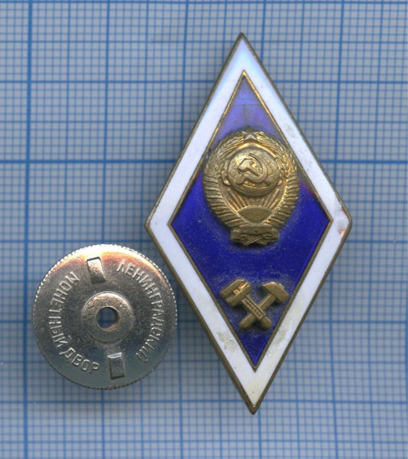 Знак «Заокончание университета» ЛМД (СССР)