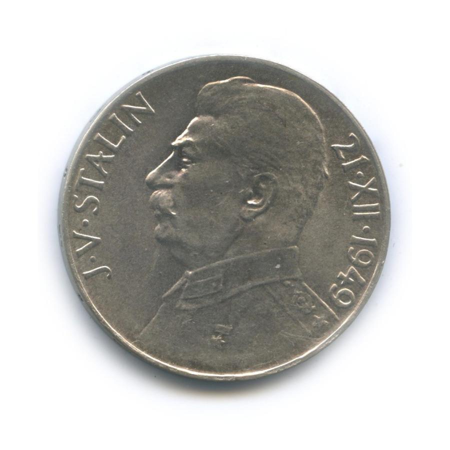 100 крон — 70 лет содня рождения Иосифа Сталина 1949 года (Чехословакия)