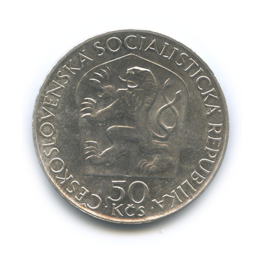 50 крон - 100 лет содня рождения Владимира Ленина 1970 года (Чехословакия)