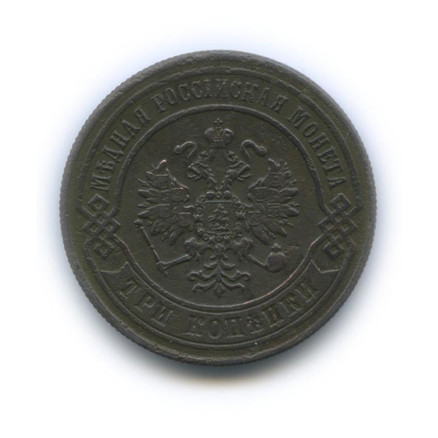 3 копейки 1872 года ЕМ (Российская Империя)