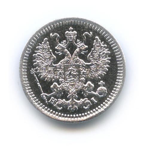 5 копеек 1875 года СПБ HI (Российская Империя)