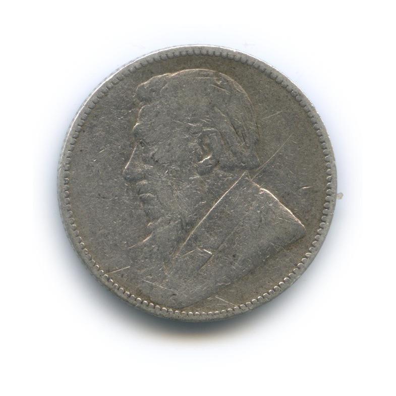 1 шиллинг 1897 года (ЮАР)