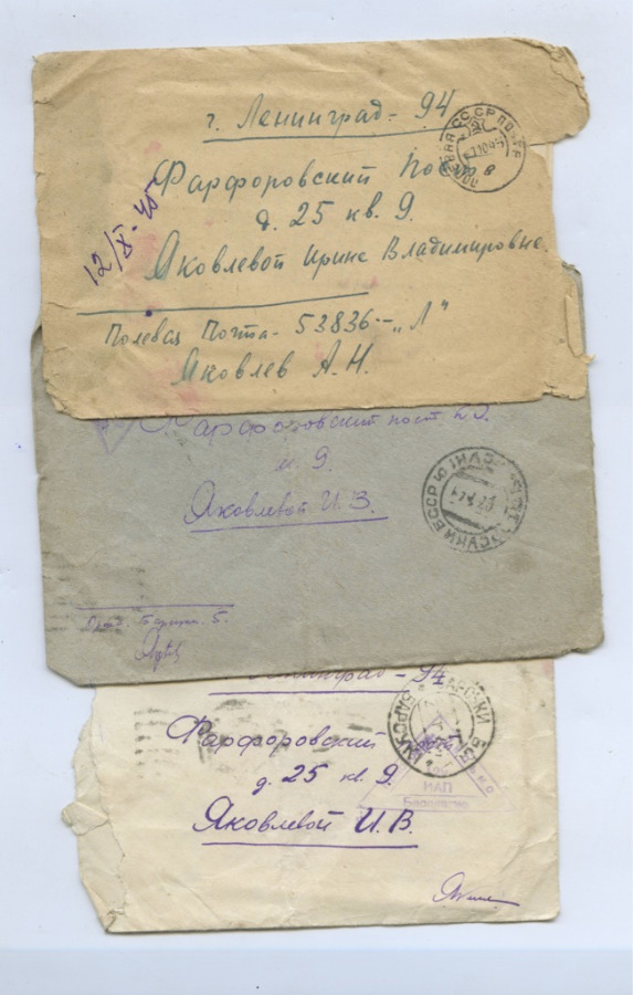 Набор писем сфронта (СССР)