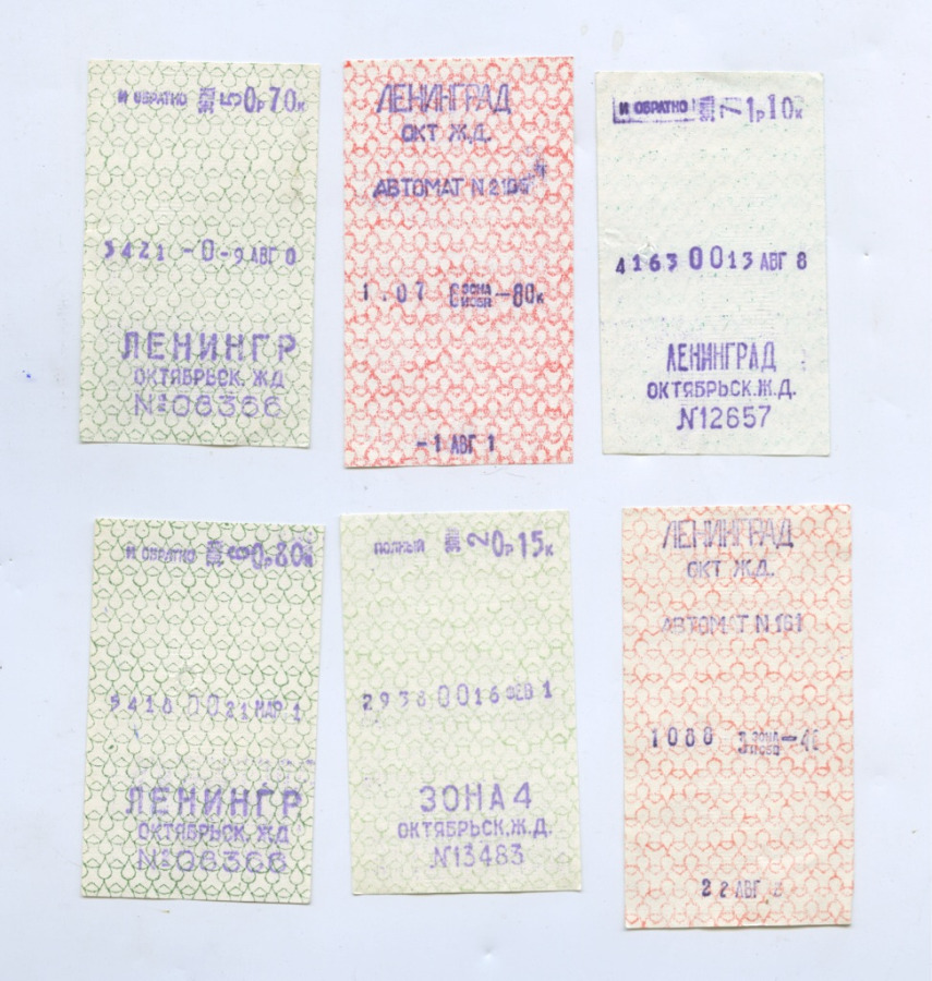 Набор проездных билетов (РЖД) (СССР)