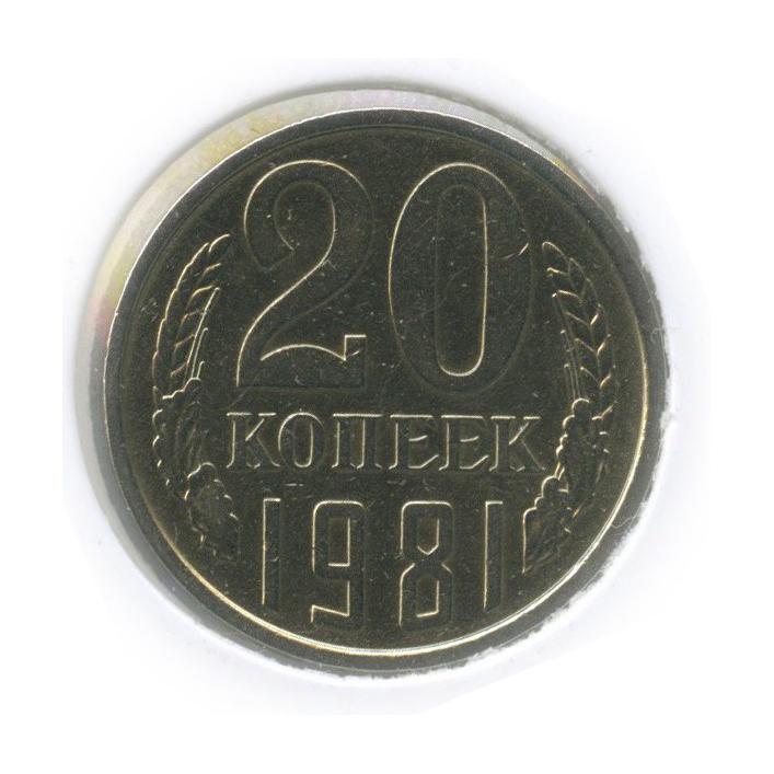 20 копеек (шт. 3 коп 1979, Федорин 143), в холдере 1981 года (СССР)