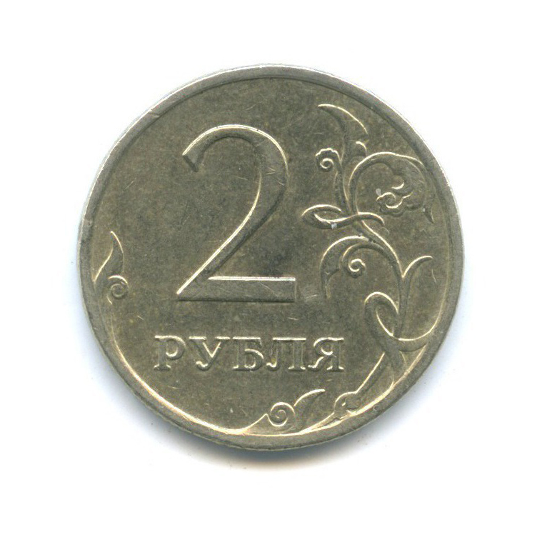 2 рубля 2007 года ММД (Россия)