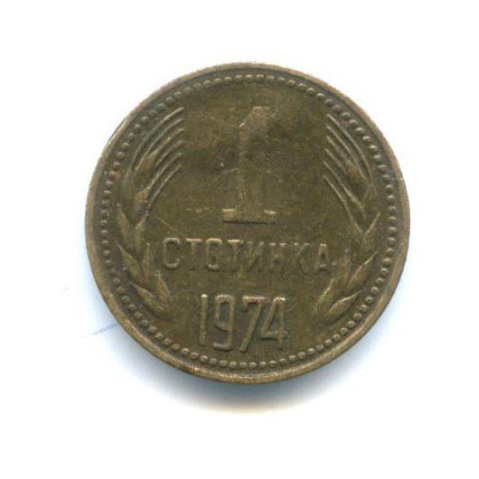 1 стотинка 1974 года (Болгария)