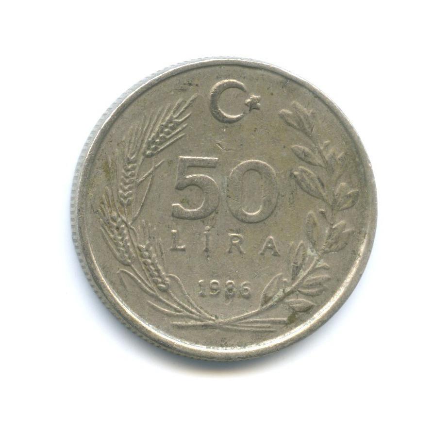 50 лир 1986 года (Турция)