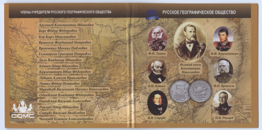 5 рублей - Русское географическое общество (вбуклете) 2015 года ММД (Россия)