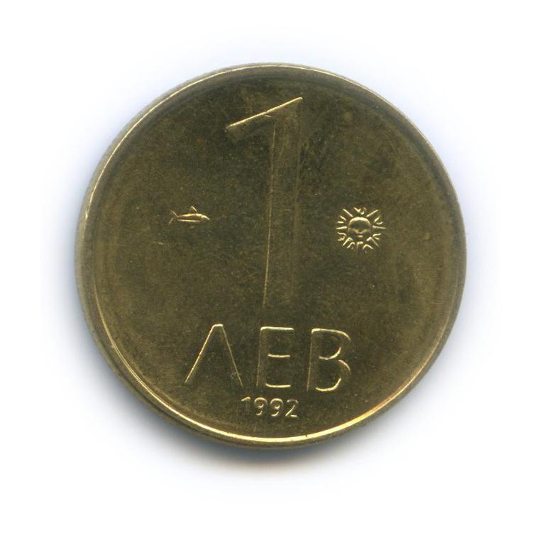 1 лев 1992 года (Болгария)