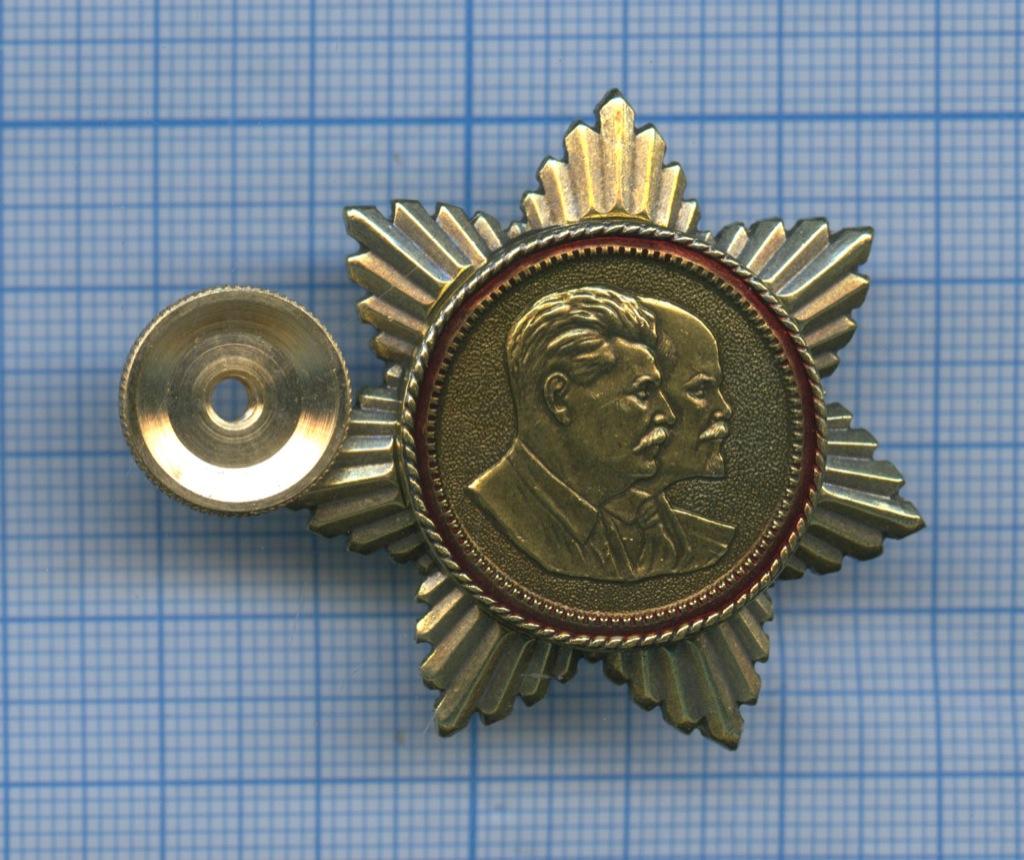 Знак «В. И. Ленин и И. В. Сталин» (Россия)