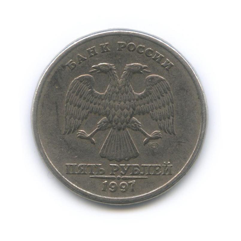 5 рублей (брак - разворот аверс/реверс 120°) 1997 года СПМД (Россия)