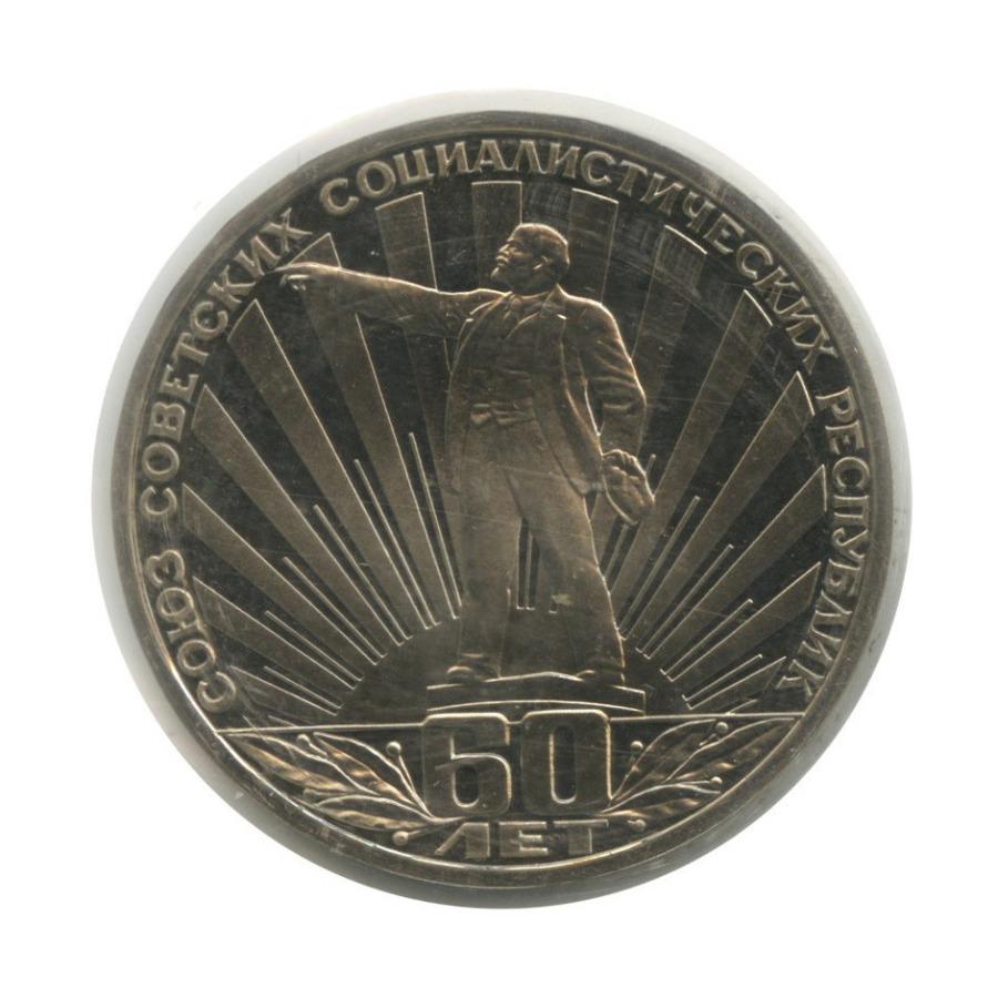 1 рубль — 60-летие образования СССР (стародел), взапайке 1982 года (СССР)
