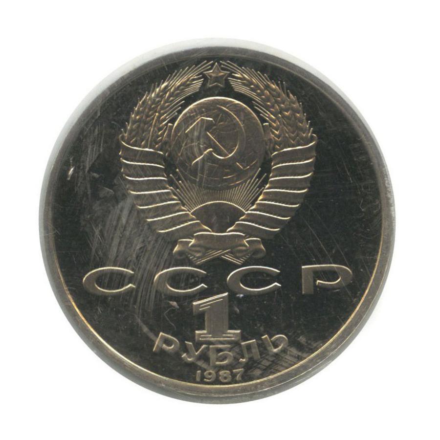 1 рубль — 70 лет Советской власти (взапайке) 1987 года (СССР)