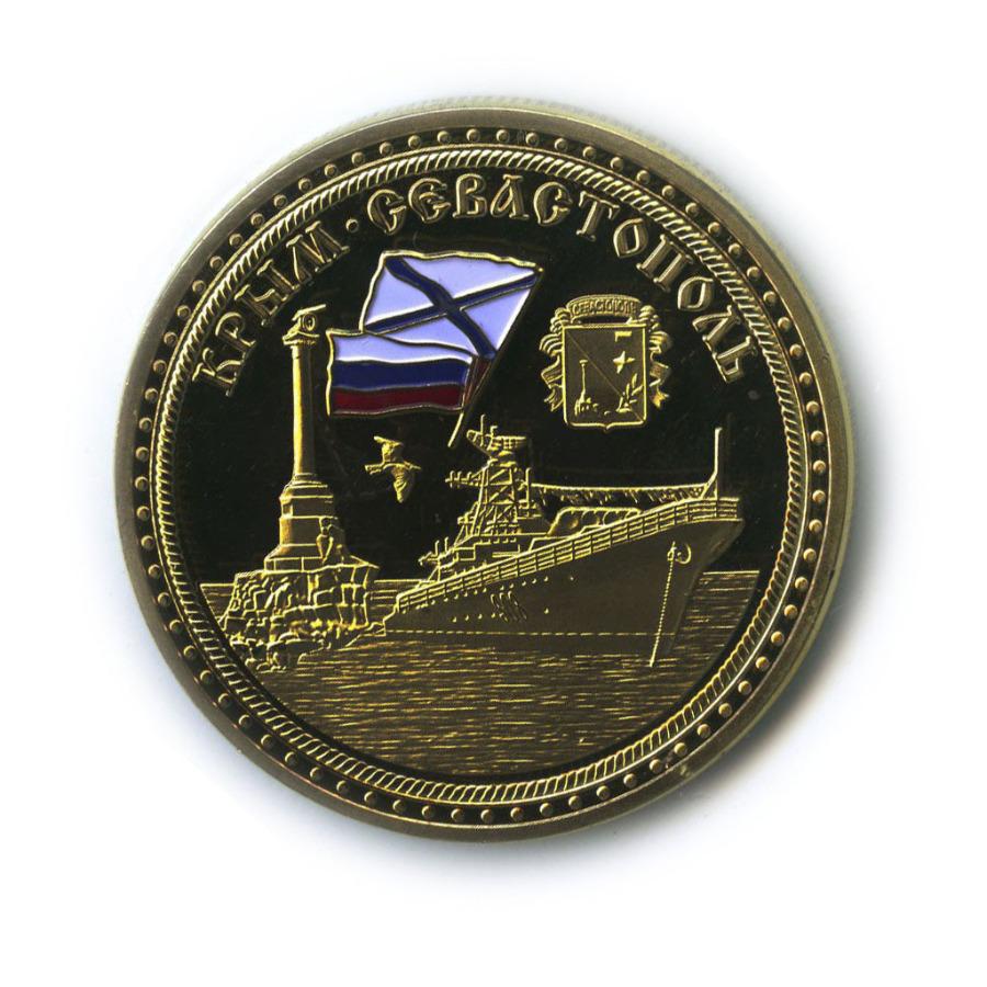 Жетон «Крым - Севастополь» / «День Военно-морского флота России»