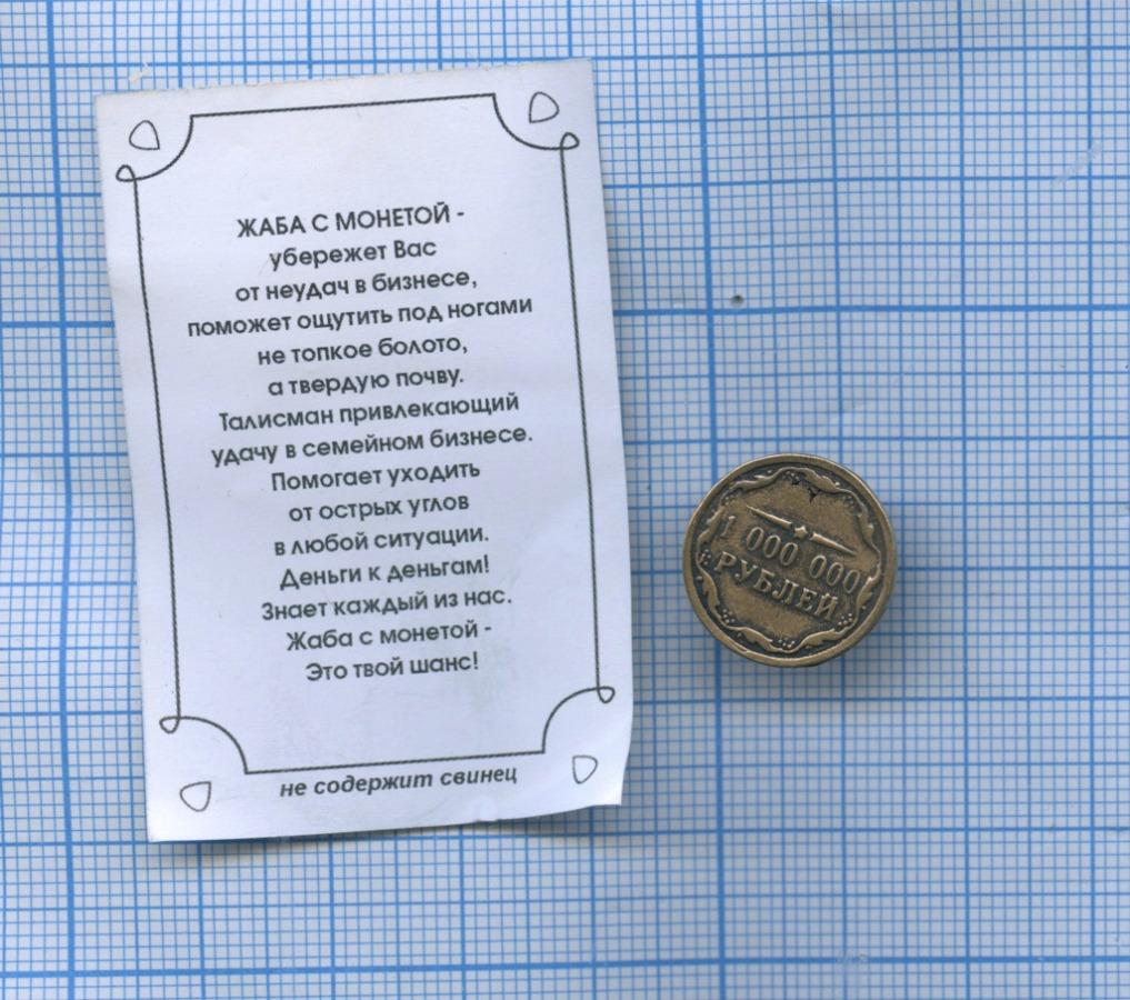 Талисман «Жаба смонетой» (Россия)