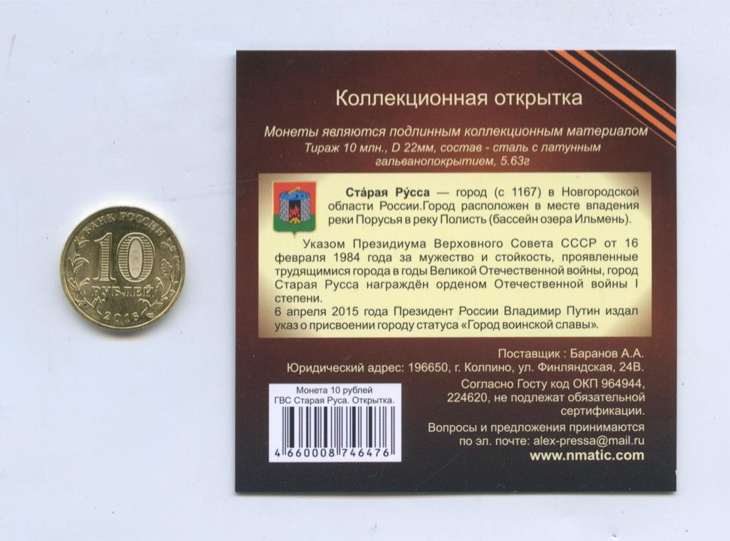 10 рублей - Города воинской славы - Старая Русса (соткрыткой) 2016 года (Россия)