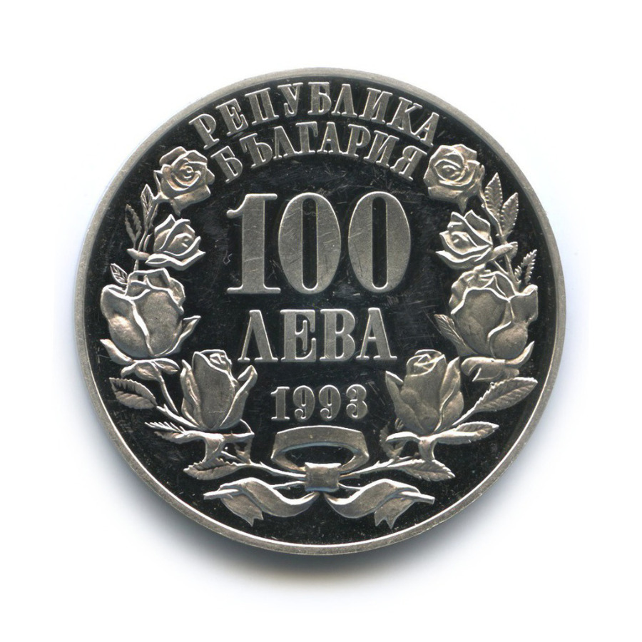 100 левов - Соединение-сила 1993 года (Болгария)