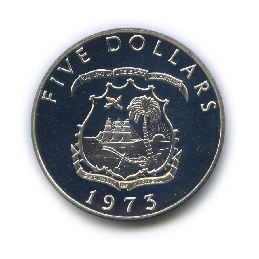 5 долларов - Африканский слон, Республика Либерия (сфутляром) 1973 года