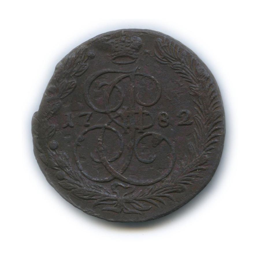 5 копеек 1872 года ЕМ (Российская Империя)