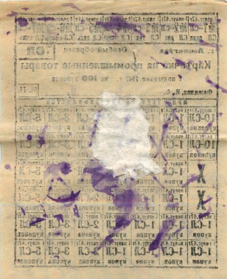 Карточка напромышленные товары 1947 года (СССР)
