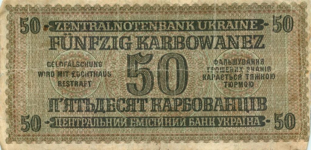 50 карбованцев (оккупация, город Ровно) 1942 года (Германия (Третий рейх))