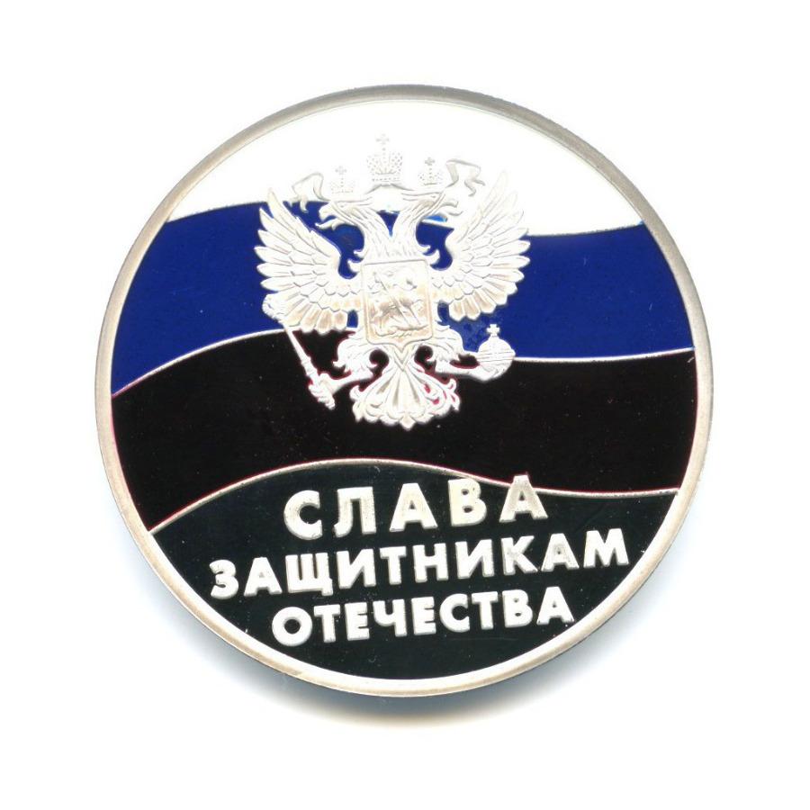 Жетон «Слава защитникам Отечества» ММД (Россия)