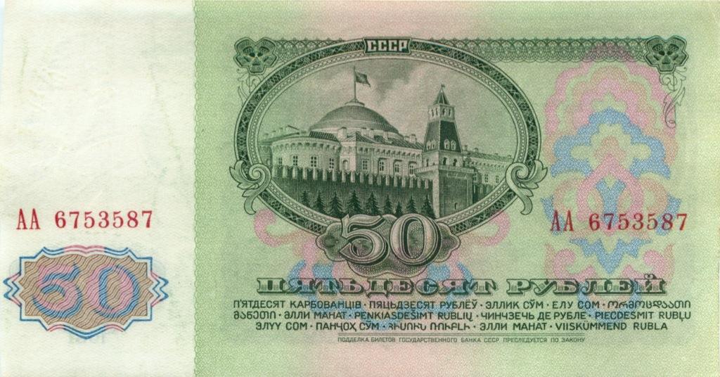 50 рублей (первая серия, брак обрезки) 1961 года (СССР)