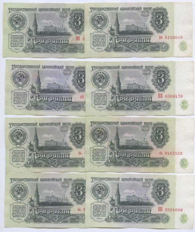 Набор банкнот 3 рубля 1961 года (СССР)