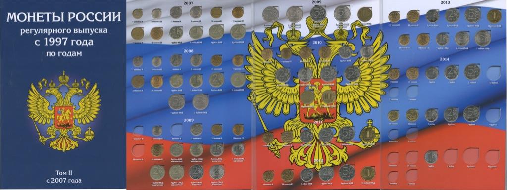 Наборы монет России регулярного выпуска (вальбомах) 1997-2016 (Россия)