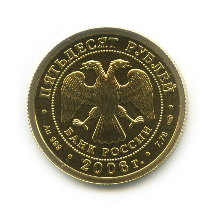 50 рублей - Георгий Победоносец 2006 года СПМД (Россия)