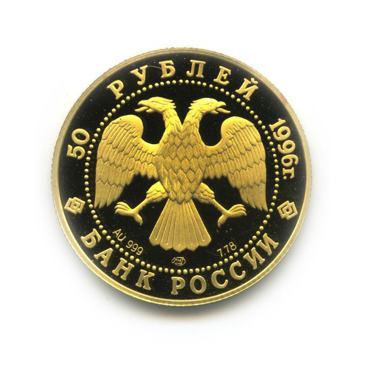 50 рублей - Русский балет - Щелкунчик (PR) 1996 года ЛМД (Россия)