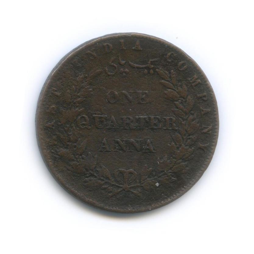 1/4 анны, Восточно-Индийская компания 1858(?)