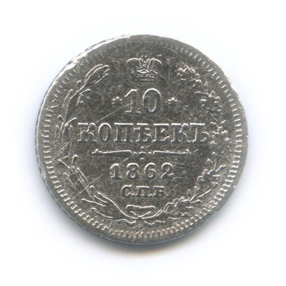 10 копеек 1862 года СПБ МИ (Российская Империя)