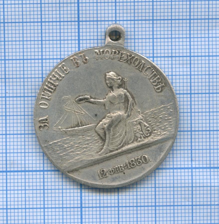 Медаль «Заотличие вмореходстве», Российская Империя (копия)