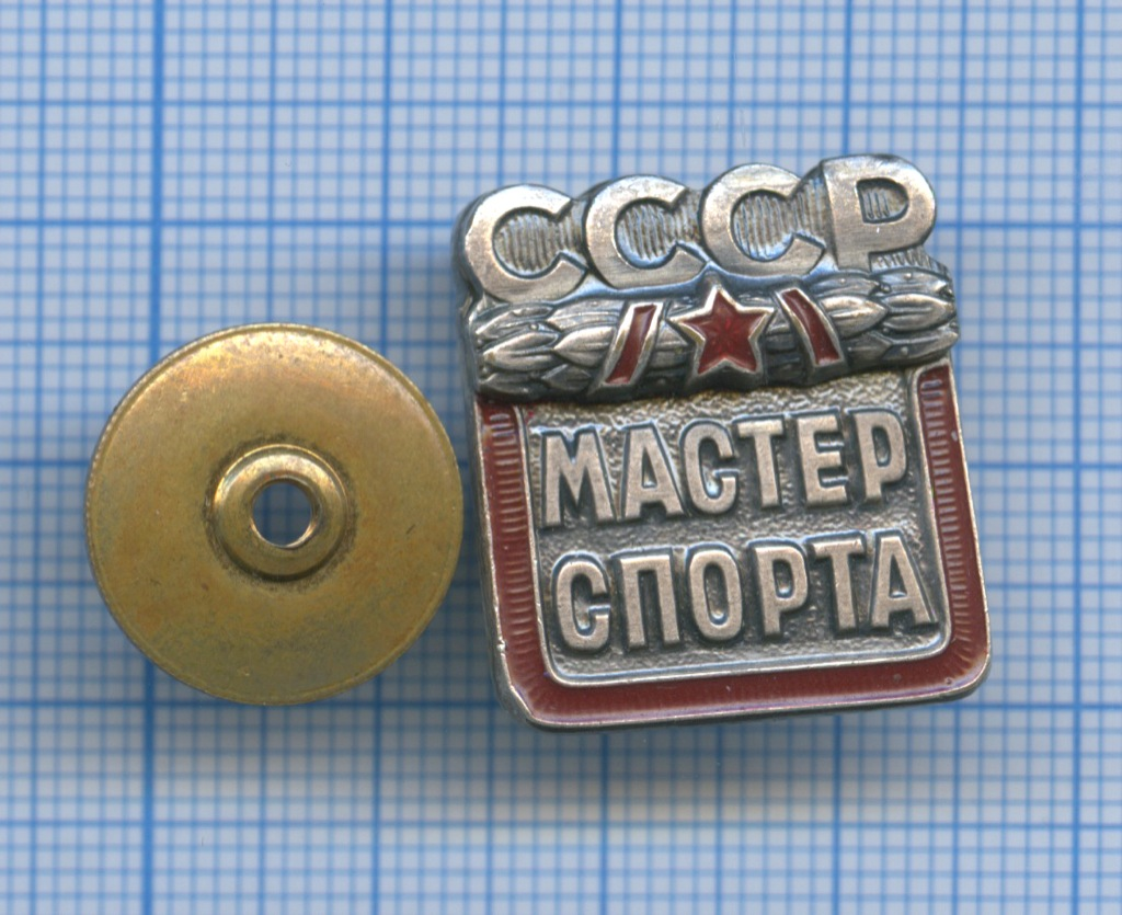 Знак «Мастер спорта СССР» (№236600) ММД (СССР)