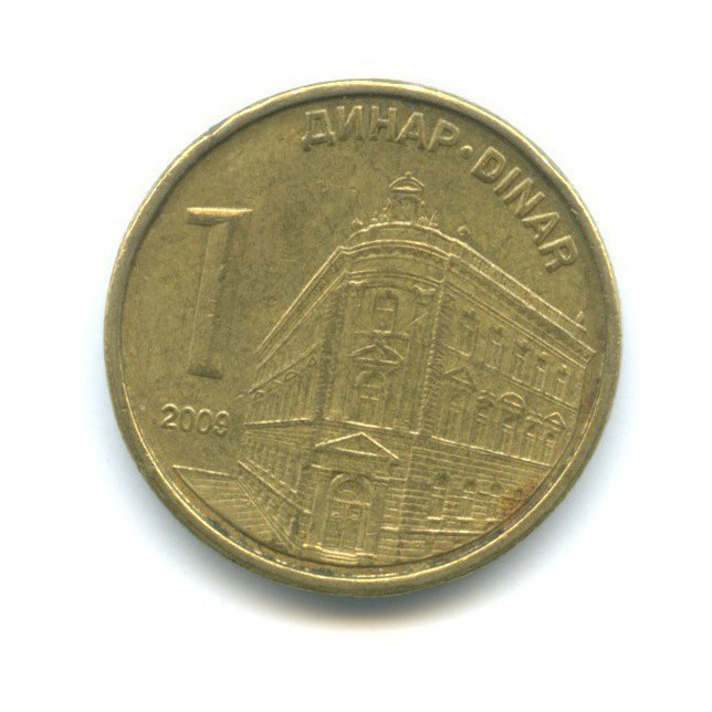 1 динар 2009 года (Сербия)