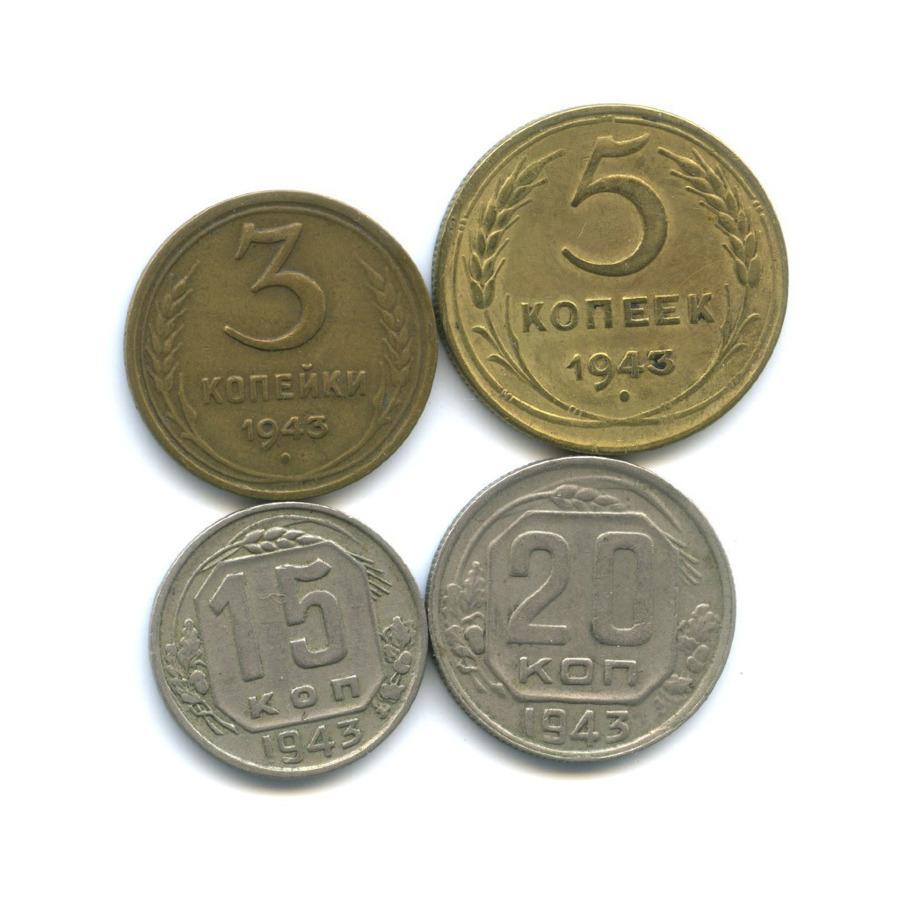 Набор монет 1943 года (СССР)