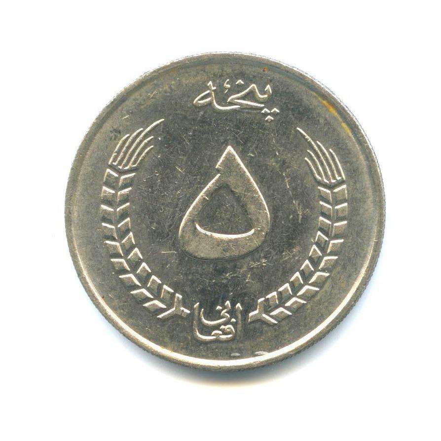5 афгани, Республика Афганистан 1973 года