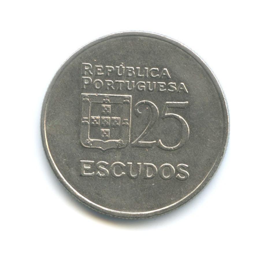 25 эскудо 1980 года (Португалия)