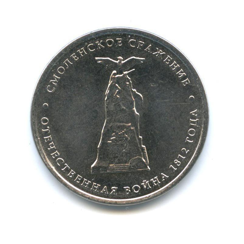 5 рублей — Отечественная война 1812 - Смоленское сражение 2012 года (Россия)