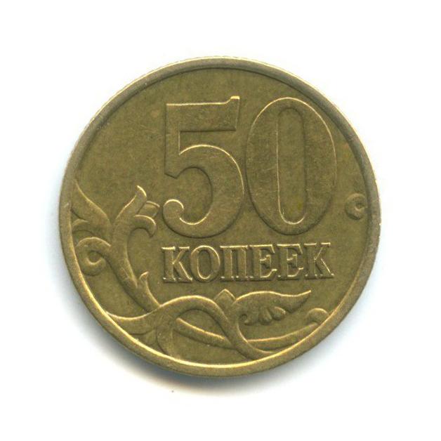 50 копеек 2002 года С-П (Россия)