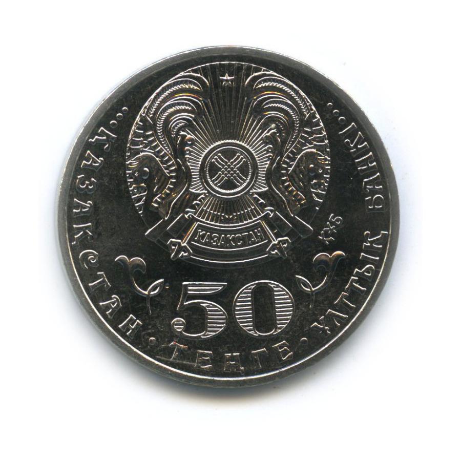50 тенге - 100 лет со дня рождения  Жумабека Ташенева 2015 года (Казахстан)