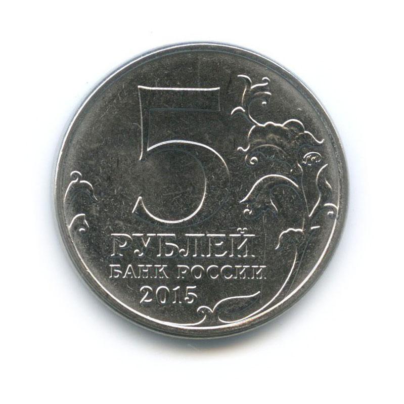 5 рублей - 70 лет победы вВеликой Отечественной войне 1941-1945 гг. - Оборона Аджимушкайских каменоломен 2015 года (Россия)