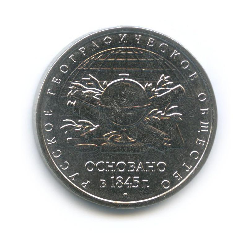 5 рублей - Русское географическое общество 2015 года (Россия)