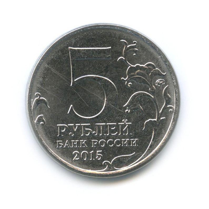 5 рублей - Великая Отечественная война война 1941-1945 гг. - Крымская стратегическая наступательная операция 2015 года (Россия)
