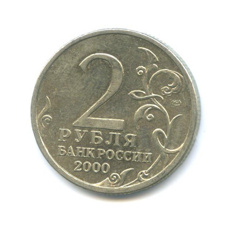 2 рубля — Ленинград, 55 лет Победы 2000 года СПМД (Россия)