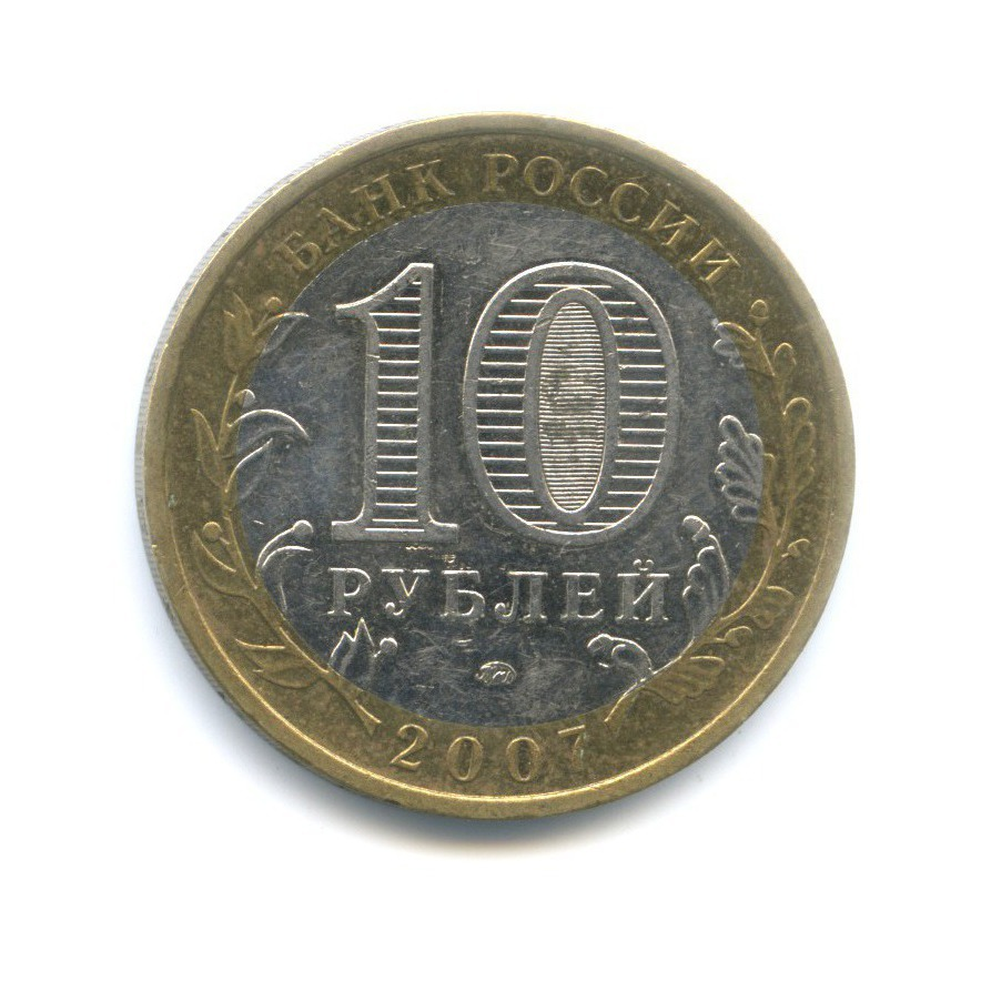 10 рублей — Российская Федерация - Новосибирская область 2007 года ММД (Россия)